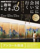 国宝に会いに行く 橋本麻里と旅する日本美術ガイド アンコール放送 (NHKテキスト 趣味どきっ!)