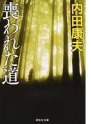 喪われた道 新装版 (祥伝社文庫 浅見光彦シリーズ)