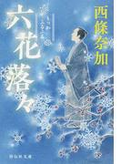 六花落々 (祥伝社文庫)(祥伝社文庫)