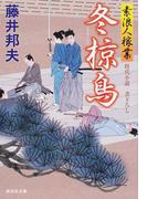 冬椋鳥 時代小説 (祥伝社文庫 素浪人稼業)(祥伝社文庫)