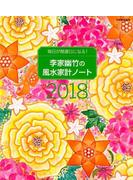 2018李家幽竹の風水家計ノート