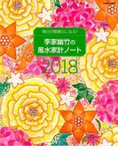 2018李家幽竹の風水家計ノート (別冊家庭画報)(別冊家庭画報)