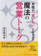 女性の「買いたい」を引き出す魔法の営業トーク (DO BOOKS)