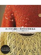 ネックから編む一年中のかぎ針あみ セーター、カーディガンと輪編みのスカート