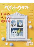 ペイントクラフトDesigns Vol.14(2017冬春号) 日本のペイント歳時記