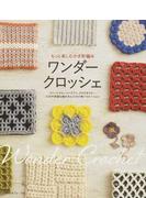 もっと楽しむかぎ針編みワンダークロッシェ リバーシブル、ババリアン、クロコダイル…15の不思議な編み方と25の小物バリエーション