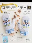 ステッチイデー VOL.26 1色刺しゅう ブローチ 季節の額…ハロウィン・クリスマス・お正月