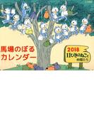 2018年 馬場のぼるカレンダー 11ぴきのねこと仲間たち