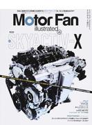 Motor Fan illustrated 図解・自動車のテクノロジー Volume132 特集マツダ・スカイアクティブX