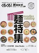 ぐるぐるマップEast 静岡東部版 vol.39 「麵特集」noodles catalog