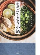 食材3つで簡単ごちそう小鍋