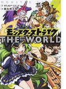 モンスターストライクTHE WORLD