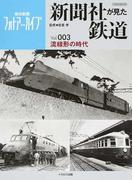 新聞社が見た鉄道 朝日新聞フォトアーカイブ Vol.003 流線形の時代 (イカロスMOOK)(イカロスMOOK)