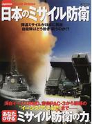 日本のミサイル防衛 弾道ミサイルが日本に飛来−自衛隊はどう動き戦うのか!?