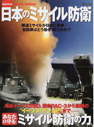 日本のミサイル防衛 弾道ミサイルが日本に飛来−自衛隊はどう動き戦うのか!? (イカロスMOOK)(イカロスMOOK)