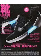 FINEBOYS靴 vol.09 新作&定番履きこなし完全ガイド