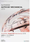 Autodesk AutoCAD Mechanical 2018公式トレーニングガイド (Autodesk Official Training Guide Essentials)