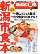新潟市食本ぴあ 今話題のお店から老舗まで総ざらい!