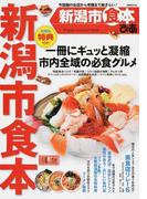 新潟市食本ぴあ 今話題のお店から老舗まで総ざらい! (ぴあMOOK)(ぴあMOOK)