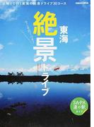 今こそ行くべき!東海絶景ドライブ (ぴあMOOK中部)(ぴあMOOK中部)