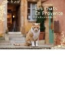 カレンダー 2018 プロヴァンスの猫たち