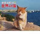 カレンダー 2018 世界の猫