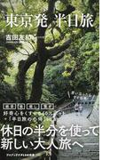 東京発半日旅 (ワニブックス|PLUS|新書)(ワニブックスPLUS新書)