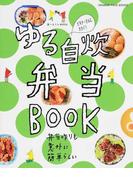 ゆる自炊弁当BOOK 弁当作りも意外に簡単らしい ビギナーさんにささぐ! (ORANGE PAGE BOOKS 食べようびMOOK)(ORANGE PAGE BOOKS)