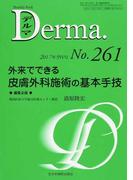 デルマ No.261(2017年9月号) 外来でできる皮膚外科施術の基本手技