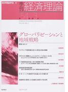 季刊経済理論 第54巻第3号(2017年10月) グローバリゼーションと地域戦略