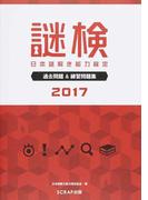 謎検日本謎解き能力検定過去問題&練習問題集 2017