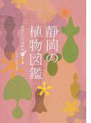 静岡の植物図鑑 静岡県の普通植物 下 草本編