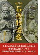松戸市石造物遺産 ふるさと史跡を探訪