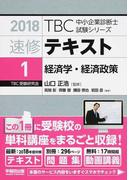 TBC中小企業診断士試験シリーズ速修テキスト 2018−1 経済学・経済政策