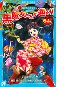 6年1組黒魔女さんが通る!! 04 呪いの七夕姫!