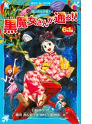 6年1組黒魔女さんが通る!! 04 呪いの七夕姫! (講談社青い鳥文庫)