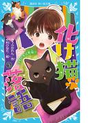 化け猫・落語 2 ライバルは黒猫!? (講談社青い鳥文庫)(講談社青い鳥文庫 )