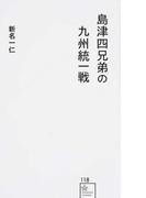 島津四兄弟の九州統一戦 (星海社新書)(星海社新書)