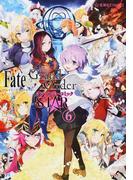 Fate/Grand OrderアンソロジーコミックSTAR 6 (星海社COMICS)