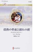 情熱の聖夜と別れの朝 (ハーレクイン・ロマンス クリスマス・ロマンス)(ハーレクイン・ロマンス)
