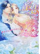 蜜恋エロティック・クルーズ 貴公子は溺れるほどの愛を囁く (ヴァニラ文庫)(ヴァニラ文庫)