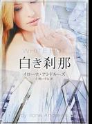 白き刹那 (MIRA文庫)(MIRA文庫)