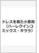 ドレスを着た小悪魔 (ハーレクインコミックス★キララ)
