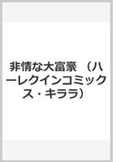 非情な大富豪 (ハーレクインコミックス★キララ)