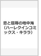 恋と屈辱の地中海 (ハーレクインコミックス★キララ)