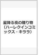 星降る夜の贈り物 (ハーレクインコミックス★キララ)