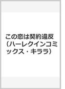 この恋は契約違反 (ハーレクインコミックス★キララ)