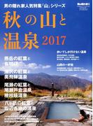 増刊 男の隠れ家 2017年 10月号 [雑誌]
