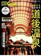 GajA (ガジャ) 2017年 09月号 [雑誌]