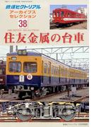アーカイブスセレクション 住友金属の台車 2017年 10月号 [雑誌]